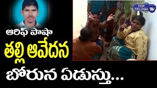 Disha Issue Accused Arif Pasha Mother Crying After ఎన్ కౌంటర్ | Chatanpally Flyovver News Today