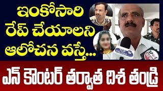 Shadnagar Doctor Disha Father Response On Chatanpally Encounter | Top Telugu TV