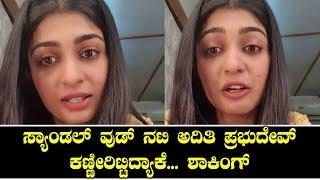 ಸ್ಯಾಂಡಲ್ ವುಡ್ ನಟಿ ಅದಿತಿ ಪ್ರಭುದೇವ್ ಕಣ್ಣೀರಿಟ್ಟಿದ್ಯಾಕೆ... ಶಾಕಿಂಗ್ || Aditi Prabhudev Crying Live