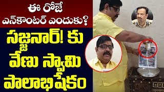 Venu Swamy Presence on Disha Accused Encounter news  | Chatanpalli Encounter | Top Telugu TV
