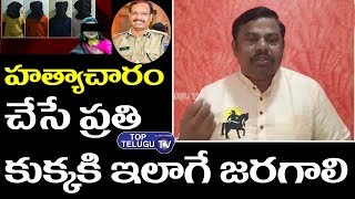 BJP MLA Raja Singh Reaction Encounter Chatanpally | Disha Encounter News | Top Telugu TV