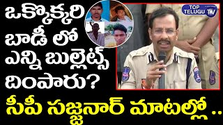 Cyberabad CP VC Sajjanar Press Meet | Chatanpally Encounter Today | Shadnagar Flyover News | Disha