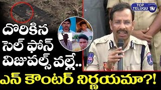 CP Sajjanar Secret About Disha Cell Phone Visuals | Chatanpally Flyover | Lady Doctor Disha Justice