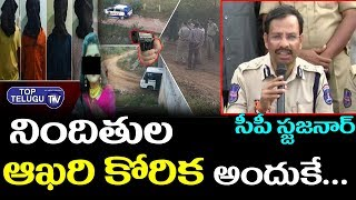 Cyberabad CP VC Sajjanar Press Meet | Chatanpally Encounter Today | Chatanpally Flyover | Disha