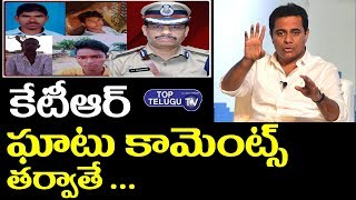 KTR Words On Veterinary Doctor Disha Accused | Chatanpally Encounter News | Chatanpally Flyover