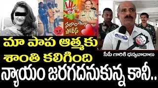 Disha Father Feel Proud About Chatanpally Encounter Today | Chatanpally Flyover | Disha Accused News