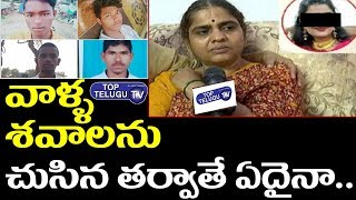 Disha Mother Emotional Response On Chatanpally Encounter | Chatanpally Encounter News Today
