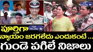 Women Committee Members Response On Chatanpally Encounter | Chatanpally Flyover | Shadnagar News