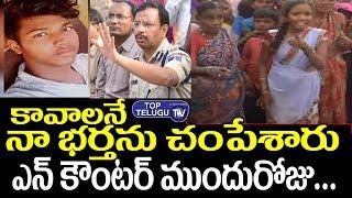 చెన్నకేశవులు భార్య  వార్నింగ్ | Chatanpally Encounter News | Chennakesavulu News | Shadnagar Issue