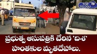 ప్రభుత్వ ఆసుపత్రికి చేరిన Disha హంతకుల మృతదేహాలు | Mahabubnagar | Lady Doctor Disha | Top Telugu TV