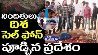 Visuals of Chatanpally Encounter News | Chatanpally News Updates  | Disha Issue | Top Telugu TV