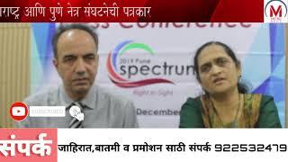 महाराष्ट्र आणि पुणे नेत्र संघटनेची पत्रकार परिषददिनांक ६ ७ आणि ८ डिसेंबर २०१९ रोजी परिषदेचं आयोजन