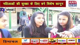हैदराबाद एनकाउंटर पर जनता की राय || ANV NEWS HIMACHAL