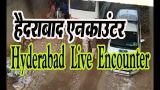 Hyderabad Encounter LIVE News : हैदराबाद एनकाउंटर क्या हुआ था उस जगह देखे पूरा video