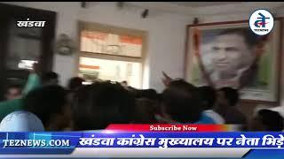 खंडवा कांग्रेस मुख्यालय पर भिड़े कांग्रेस नेता | Khandwa News in Hindi | ताज़ा ख़बर, ब्रेकिंग न्यूज़