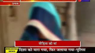 Unnao Rape Case | उन्नाव दुष्कर्म पीड़िता को जिंदा जलाने का मामला, जांच के लिए गठित की SIT | Jan TV