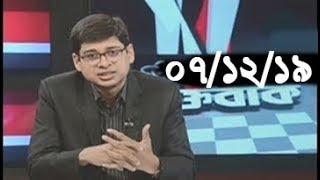 Bangla Talk show  বিষয়: সবখানে ব্যর্থ হয়ে বিএনপির আদালতে হট্টগোল?