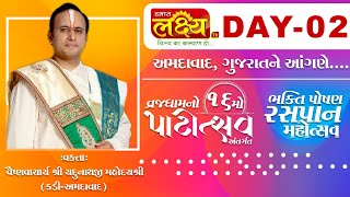 Bhakti Poshan Raspan Mahotsav || Pu.Yadunathji MahodayShri || Ahmedabad || Day 02