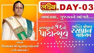 Bhakti Poshan Raspan Mahotsav    Pu.Yadunathji MahodayShri    Ahmedabad    Day 03