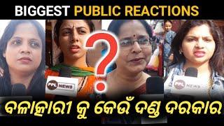 ଲୋକେ ସଫା ସଫା କହିଦେଲେ ସେମାନେ କଣ ଚାହାଁନ୍ତି? Odisha's Biggest Public Reactions on Women Safety