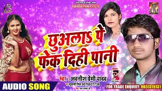छुवला पे फेक दिही पानी - Awnish Premi Yadav , Suhani Singh - New Bhojpuri Superhit Song 2019