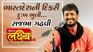 Bharat Ni Dikari Potanu Dukh Bhuli...    Rajbha gadhavi