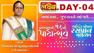 Bhakti Poshan Raspan Mahotsav || Pu.Yadunathji MahodayShri || Ahmedabad || Day 04