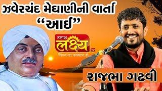 Zaverchand Meghani Ni Ek Varta || Rajbha gadhavi