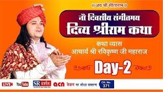 Shree Ram Katha || Acharya Ravi Krishna JI || Vidisha || SR Darshan || Day 02