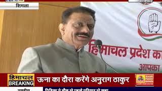 #SHIMLA : कांग्रेस की एकजुटता से बीजेपी परेशान -  #KULDEEP_RATHORE