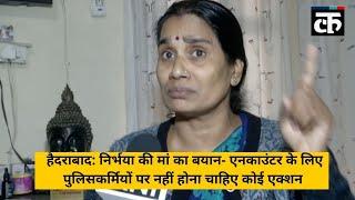 हैदराबाद: निर्भया की मां का बयान- एनकाउंटर के लिए पुलिसकर्मियों पर नहीं होना चाहिए कोई एक्शन