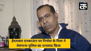 हैदराबाद एनकाउंटर पर निर्भया के पिता ने तेलंगाना पुलिस का धन्यवाद किया