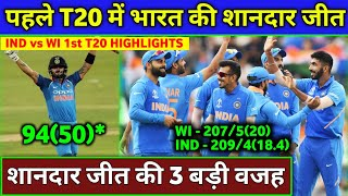 India vs Westindies 1st T20 Highlights - IND beats WI by 6 Wickets,Kohli 94*,Rahul 62 Runs