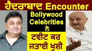 Hyderabad Encounter 'ਤੇ Bollywood Celebrities ਨੇ Tweet ਕਰ ਜਤਾਈ ਖੁਸ਼ੀ   Dainik Savera