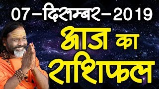 Gurumantra 07 December 2019 - Today Horoscope - Success Key - Paramhans Daati Maharaj