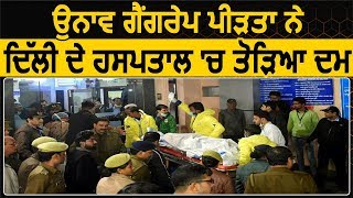 Unnao Gang rape: पीड़िता ने Delhi के अस्पताल में तोड़ा दम