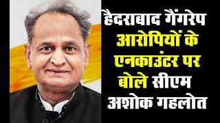 हैदराबाद गैंगरेप: आरोपियों के एनकाउंटर पर बोले CM अशोक गहलोत