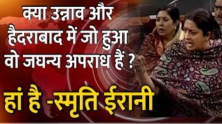 Smriti Irani ने कांग्रेस को संसद में बोल दी बड़ी बात...