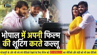 Bhopal में अपनी फिल्म के गाने की Shooting करते अरविन्द अकेला उर्फ़ #Kallu जी और Poonam Dubey