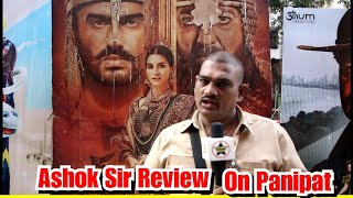 Panipat Movie Review By Ashok Sir