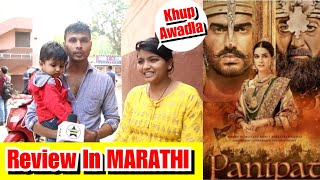Panipat Movie Review In MARATHI