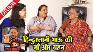 Bigg Boss 13 | Hindustani Bhaus Sister And Mother Exclusive Interview | Siddharth, Asim, Shehnaz