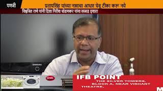 Don't use Pratapsingh Rane's name while criticising: Vishwajit