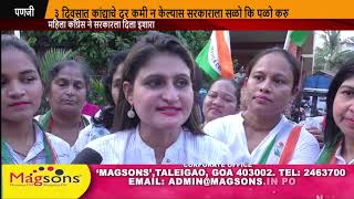 Rising Onion Prices: Mahila Congress Protest