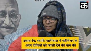उन्नाव रेप: स्वाति मालीवाल ने महीनेभर के अंदर दोषियों को फांसी देने की मांग की