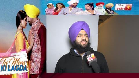 Tu Mere Ki Lagde | Public Review | Harjit Harman | Dainik Savera