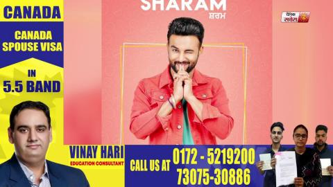 Sharam | Harish Verma | New Punjabi Song | Dainik Savera