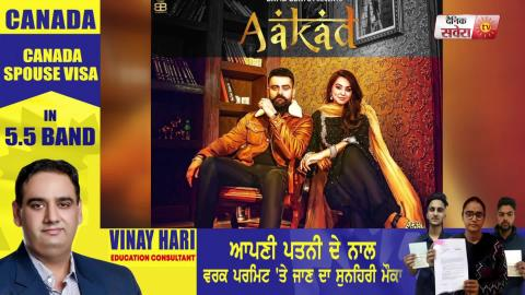 Aakad | Amrit Maan | New Punjabi Song | Dainik Savera
