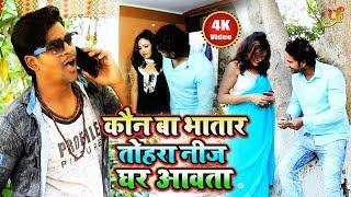 #Santu Shikari का HIT VIDEO SONG 2019 - कौन बा भातार तोहरा नीज घर आवता  - Bhojpuri Hit Song HD New
