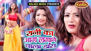 रानी के इस डांस ने धमाल मचा दिया - Rani Ka Super Hit Dance || Nach Hila Ke Karihaiya A Rani